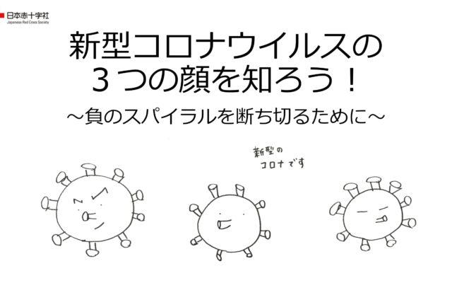 新型コロナウイルスの3つの顔-01